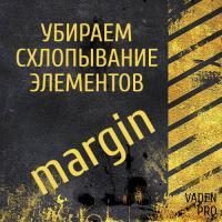 Устранение схлопывания margin