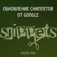 google обновляет свои сниппеты