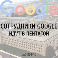 Сотрудники Google пошли работать в Пентагон