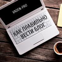 Ведем правильно бизнес блог