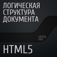 Логическая структура документа на HTML5