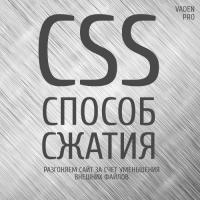 Способ сжатия CSS-файла