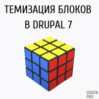 Темизация блоков в drupal 7