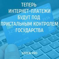 Интернет-платежи будут под пристальным контролем