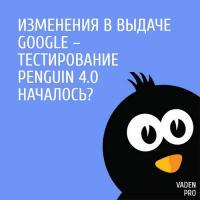 Тестирование Penguin 4.0