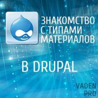 Знакомство с типами материалов в Drupal