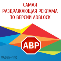 Раздражающая реклама по версии adblock
