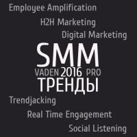 Что популярно в SMM продвижении в этом году