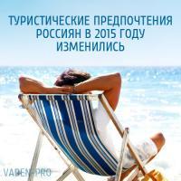 туристические предпочтения россиян в 2015 году