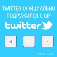 twitter и gif