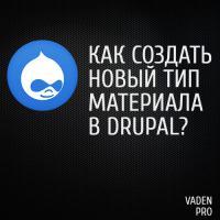 Создать новый тип материала Drupal
