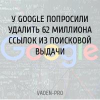У Google требуют удалить 62 миллиона ссылок из поисковой выдачи