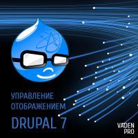 Управление отображением полей drupal