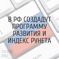 в рф создадут программу развития рунета