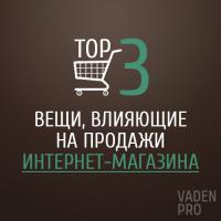 продажи интернет-магазина вещи оказывающие влияние