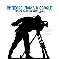 видеореклама в поиске google