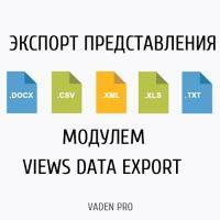 Экспорт представлений с модулем Views data export