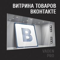 Витрина товаров ВКонтакте