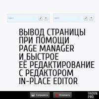 вывод страницы и редактирование её с помощью модулей page manager и in-place editor
