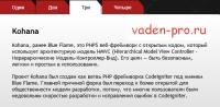 интерфейс вкладок на сайте