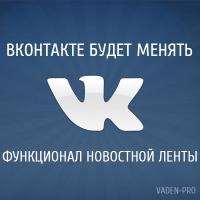 Вконтакте будет менять функционал ленты новостей