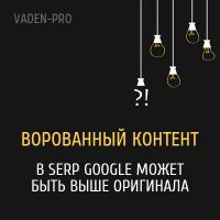 ворованный контент бывает выше оригинала в выдаче Google