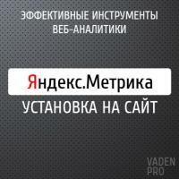 яндекс метрика установка