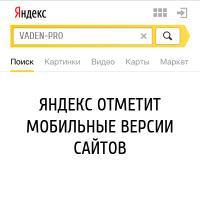 Яндекс отметит мобильные сайты