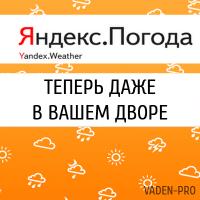 Яндекс погода теперь даже в вашем дворе