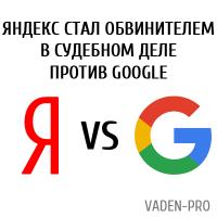 Яндекс против Google в судебном деле