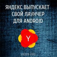 лаунчер от Яндекс