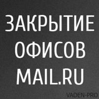 Mail.ru закрывает часть своих офисов