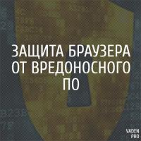 Система защиты браузеров от вредоносных программ
