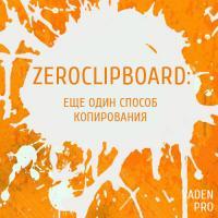 ZeroClipboard