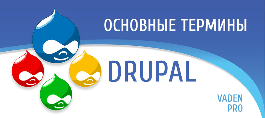 Основные термины Drupal