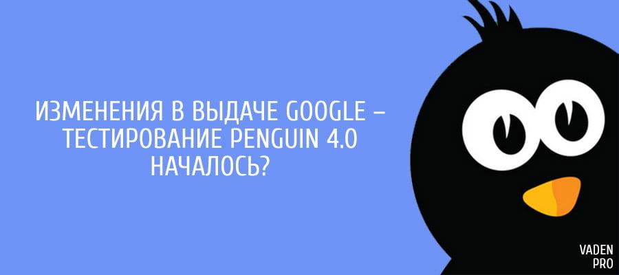 Изменения в выдаче Google