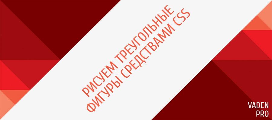 треугольники-через-css