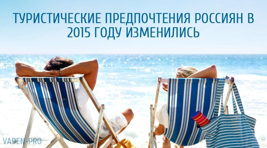 туристические предпочтения россиян в 2015 году изменились. Исследование