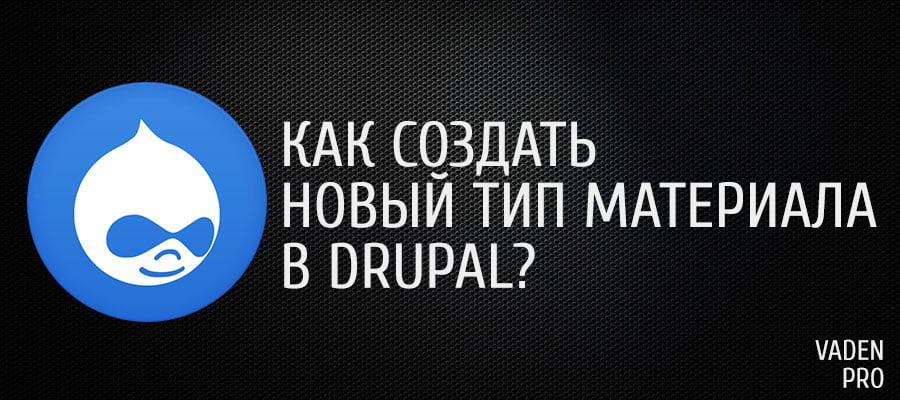 Как создать новый тип материала в Drupal?