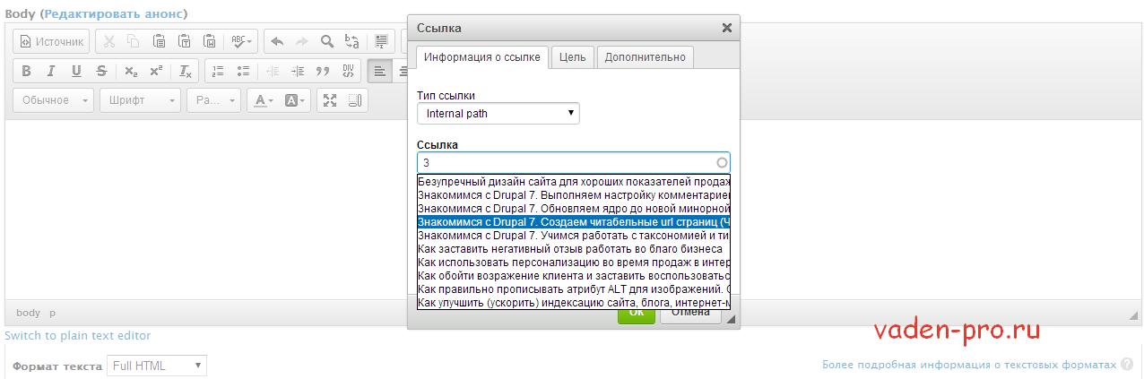 Удобная перелинковка в Drupal 7