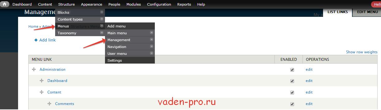 Управление административным меню в Drupal