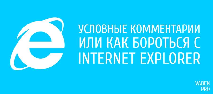 Условные комментарии или как бороться с Internet Explorer