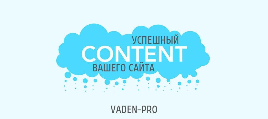 успешный контент сайта