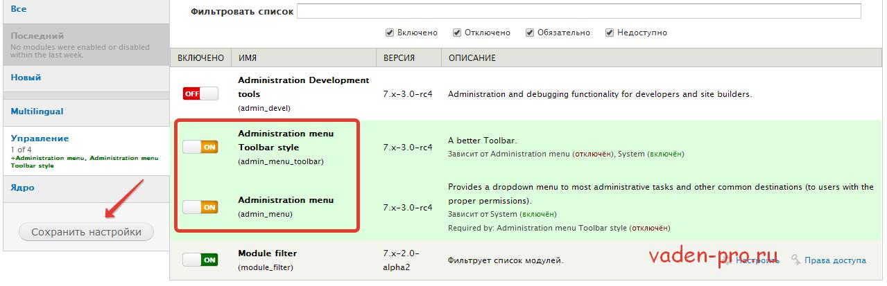 Установка Administration Menu Drupal 7