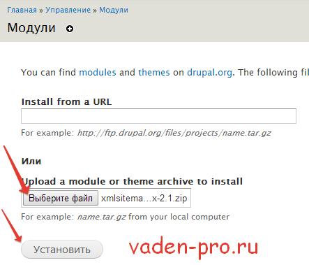 Установка модуля на Drupal из архива