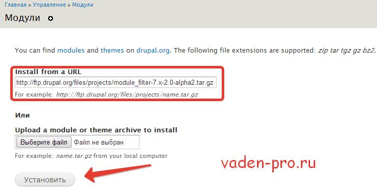 Установка модуля со ссылки Drupal 7