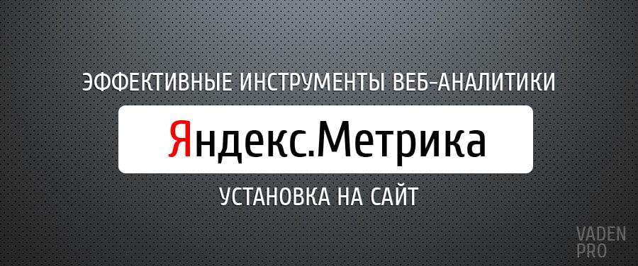установка яндекс метрики на сайт