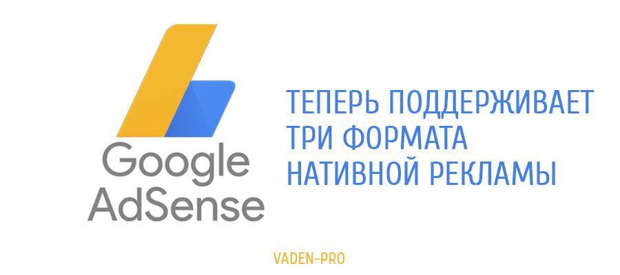В Google Adsence добавили нативную рекламу