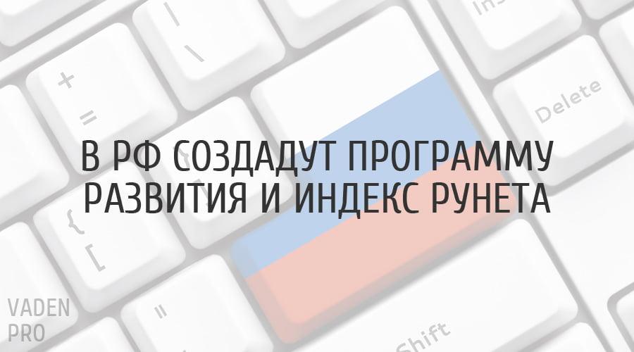 в россии создают программу развития рунета