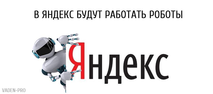 В Яндекс будут работать роботы
